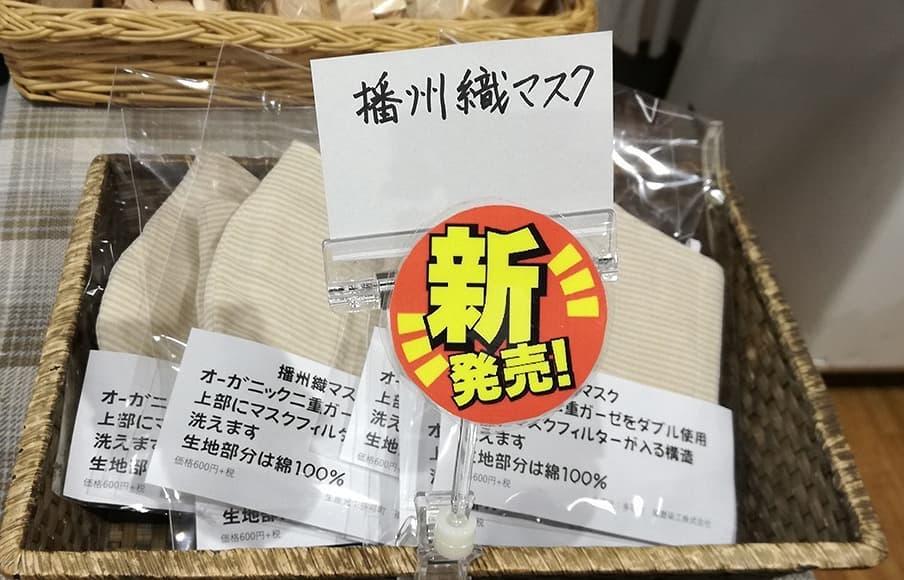 【多可町】播州織(ばんしゅうおり)のマスクが登場