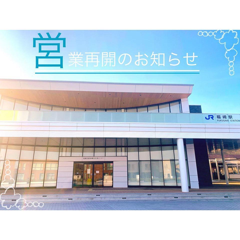 【福崎町】営業再開 福崎町「駅前・辻川」観光交流センター 20日から