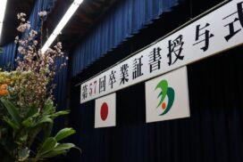 【多可町】加美中学校 第57回卒業証書授与式