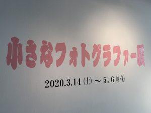 【朝来市】小さなフォトグラファー展 開催中