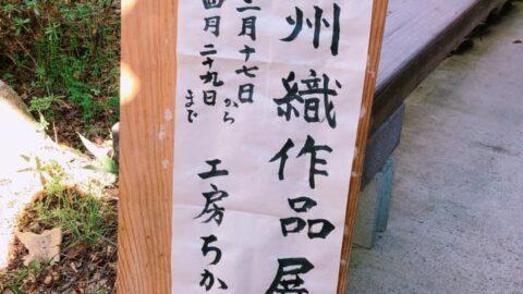 【加西市】五百羅漢内ミニギャラリーで『播州織作品展』