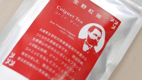 【神河町】生野鉱山技師ジャン・フランソワ・コワニェにちなんだ紅茶味ドーナツ