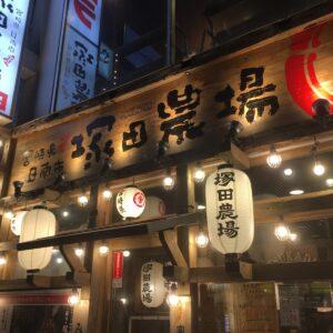 【姫路市】塚田農場 姫路みゆき通り店|宮崎県の地頭鶏(じとっこ)を使った地鶏料理