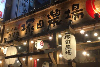【姫路市】塚田農場 姫路みゆき通り店 宮崎県の地頭鶏(じとっこ)を使った地鶏料理