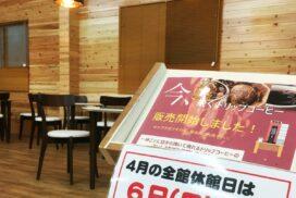 【市川町】かさがた温泉せせらぎの湯に憩いの喫茶コーナーオープン