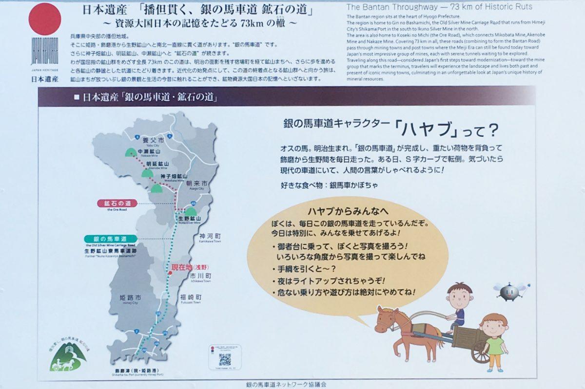 【市川町】銀の馬車道モニュメントがもうすぐお披露目。気づいたらしゃべれるように!?