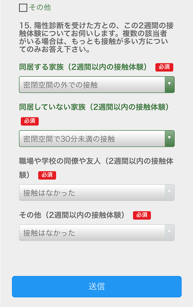 【兵庫県】一人ひとりに合わせた新型コロナ対策をLINEでサポート