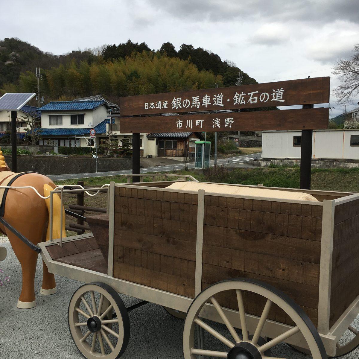 【市川町】浅野にしゃべる馬「ハヤブ」登場(動画あり) 日本遺産「銀の馬車道・鉱石の道」