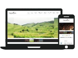 【神河町】サイト制作(地域ポータルサイト)|Hase Fun(長谷地区の振興を考える会) 様