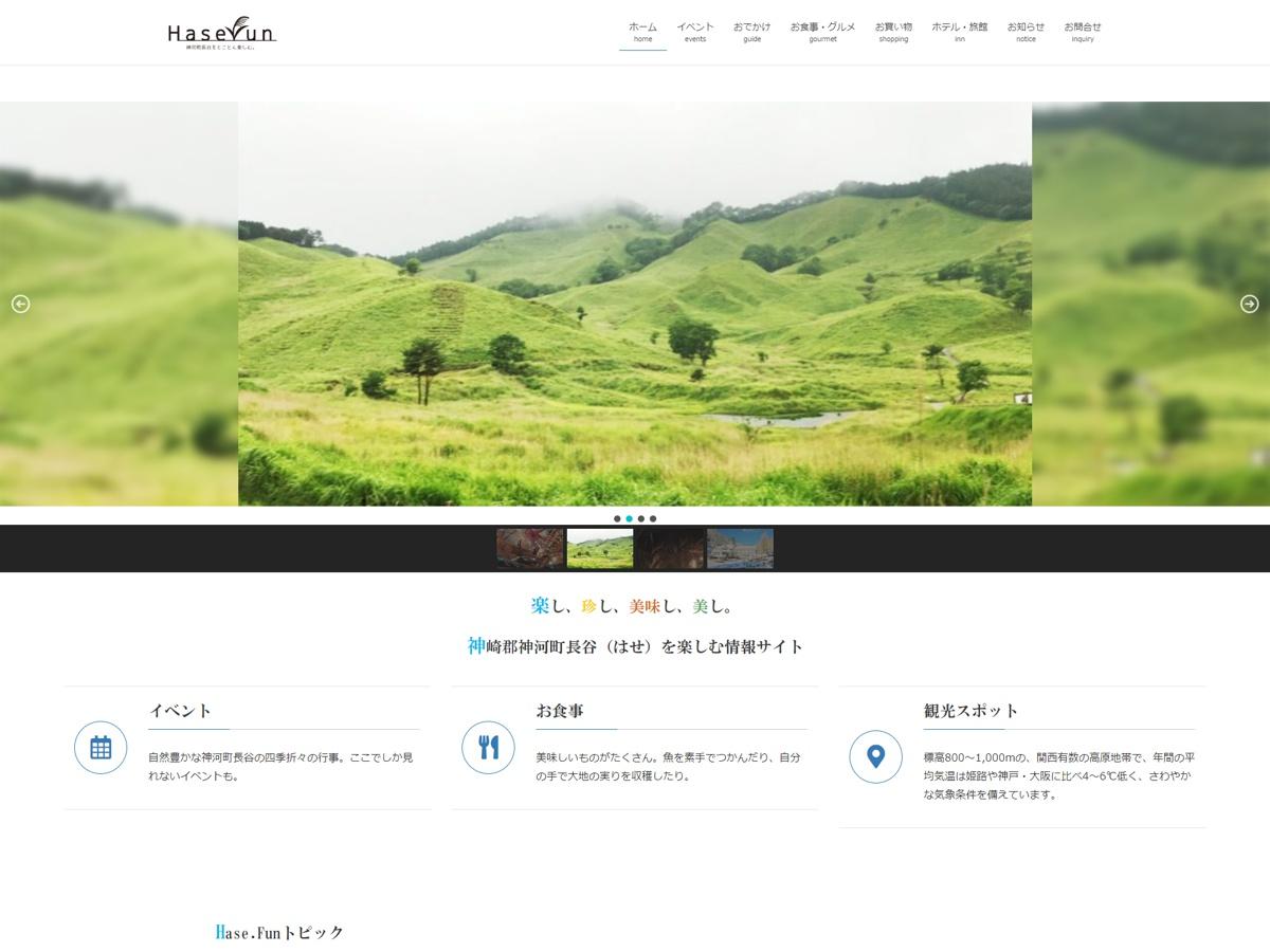 【神河町】サイト制作(地域ポータルサイト) Hase Fun(長谷地区の振興を考える会) 様