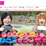 【多可町】尼神インターのひょうごeとこ映え!で3月8日放送|関西テレビ