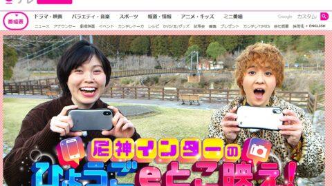 【多可町】尼神インターのひょうごeとこ映え!で3月8日放送 関西テレビ