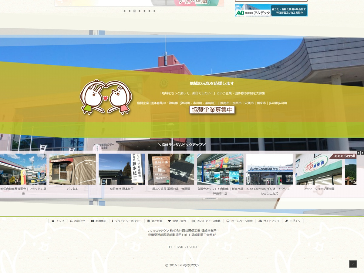 【福崎町】サイト制作(地域ポータルサイト)|いいものタウン(自社サイト)