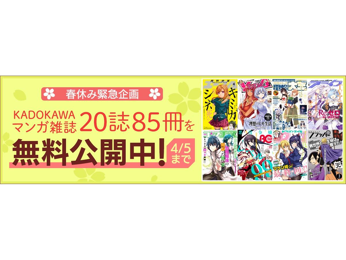 【春休み企画】KADOKAWAの人気コミック雑誌が期間限定で無料公開|ブックウォーカー