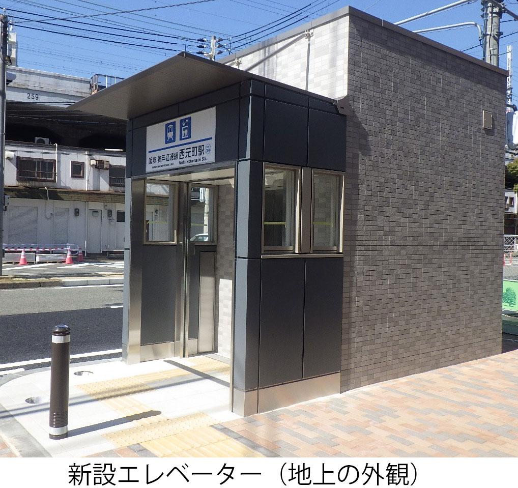 神戸高速線の西元町駅にエレベーターを設置|3月26日(木)から供用