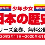 【小学館 】日本一売れている学習まんが「日本の歴史」|電子版全24巻が無料公開!