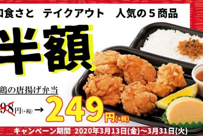 和食さと テイクアウト 人気5商品『半額』キャンペーンがスタート