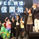 【YouTube】UUUM(ウーム)U-FES.映像を13日から配信開始