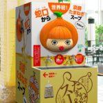 【兵庫県】淡路島産玉ねぎ100%のスープが出てくる世界初の蛇口