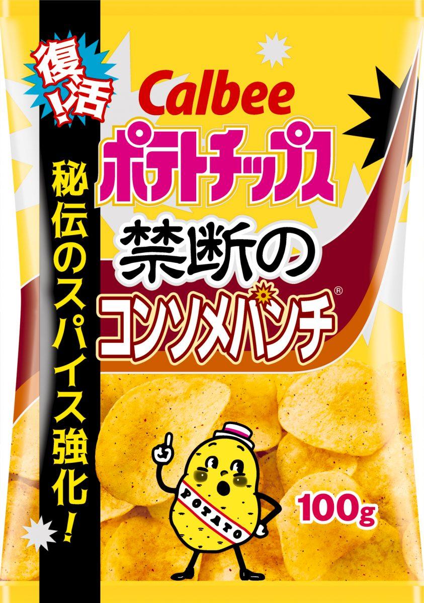 【復活】『ポテトチップス 禁断のコンソメパンチ』セブンイレブンで17日発売