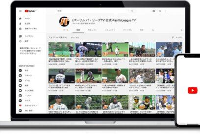 【パ・リーグ】プロ野球界からファンの皆様へ|厳選BEST100をYouTube公式チャンネルにて配信