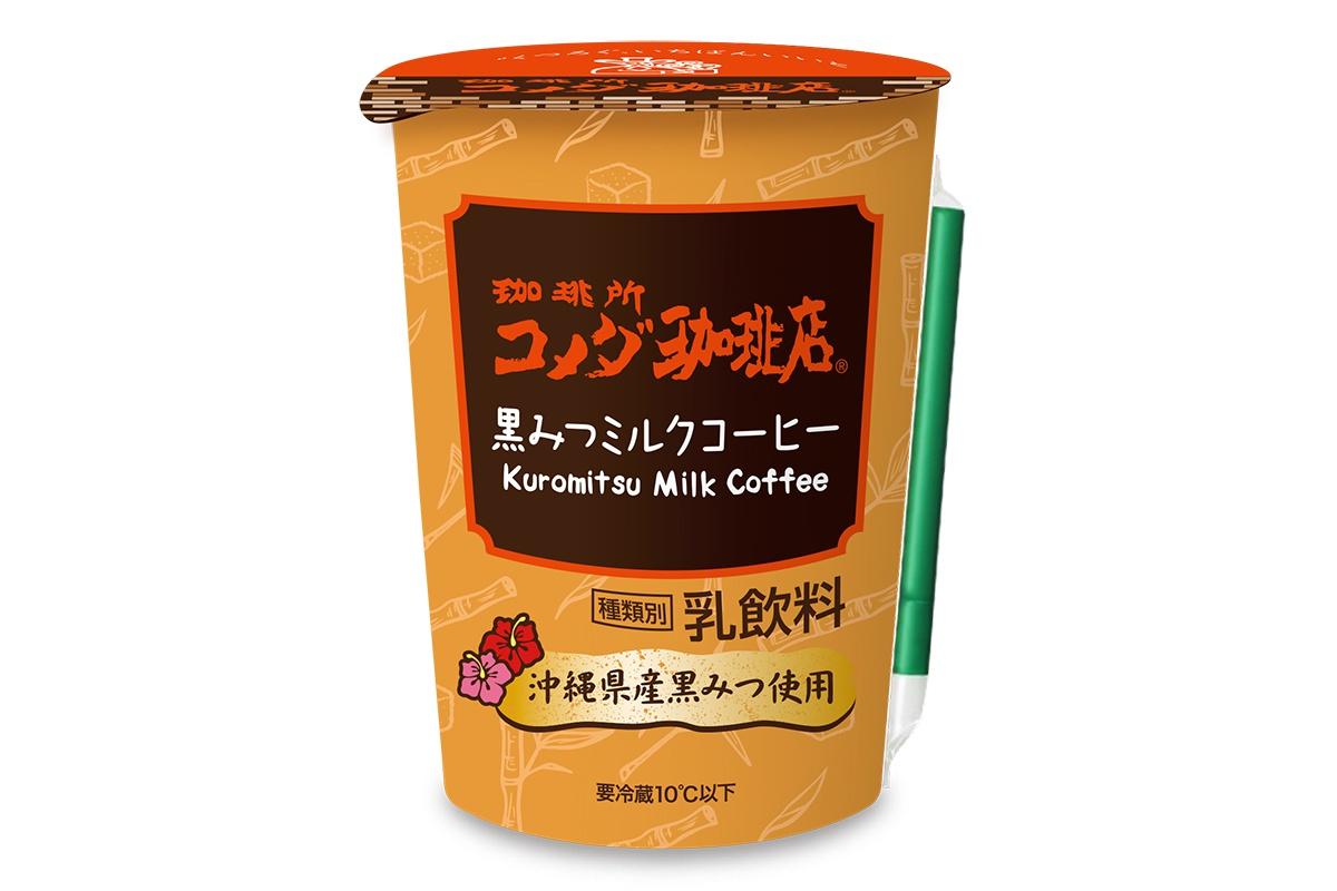【新発売】珈琲所コメダ珈琲店 黒みつミルクコーヒー|沖縄県産黒みつのコク