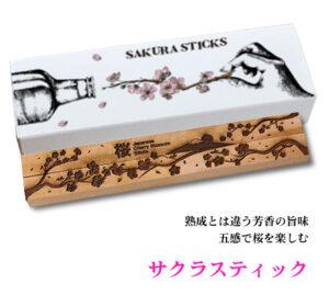 【新発売】自宅でお花見!お酒にサクラの香りを移す「サクラスティック」