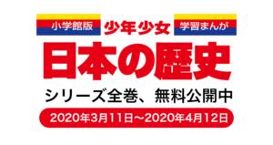 日本一売れている学習まんが「日本の歴史」|電子版全24巻を無料公開