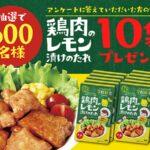 【赤穂市】学校給食人気No.1メニュー「鶏肉のレモン漬け」のタレが全国発売