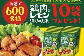 【兵庫県】赤穂市の学校給食人気No.1メニュー「鶏肉のレモン漬け」のタレが全国発売