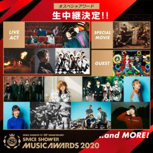 年に一度の音楽の祭典「SPACE SHOWER MUSIC AWARDS 2020」無料配信