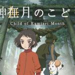 【兵庫】ソニー、クラウドファンディングでアニメ映画『神在月のこども』アフレコ支援