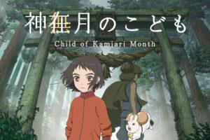 ソニー、クラウドファンディングでアニメ映画『神在月のこども』アフレコ支援