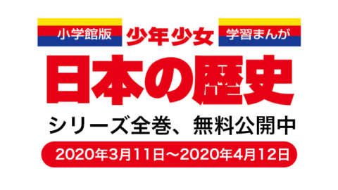 日本一売れている学習まんが「日本の歴史」 電子版全24巻を無料公開