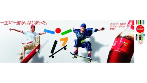 「コカ・コーラ」東京 2020 オリンピック 3月9日(月)からリストバンドボトルキャンペーン