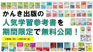 かんき出版の人気学習参考書を期間限定で無料公開|新型コロナウイルス対応