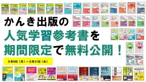 かんき出版の人気学習参考書を期間限定で無料公開 新型コロナウイルス対応