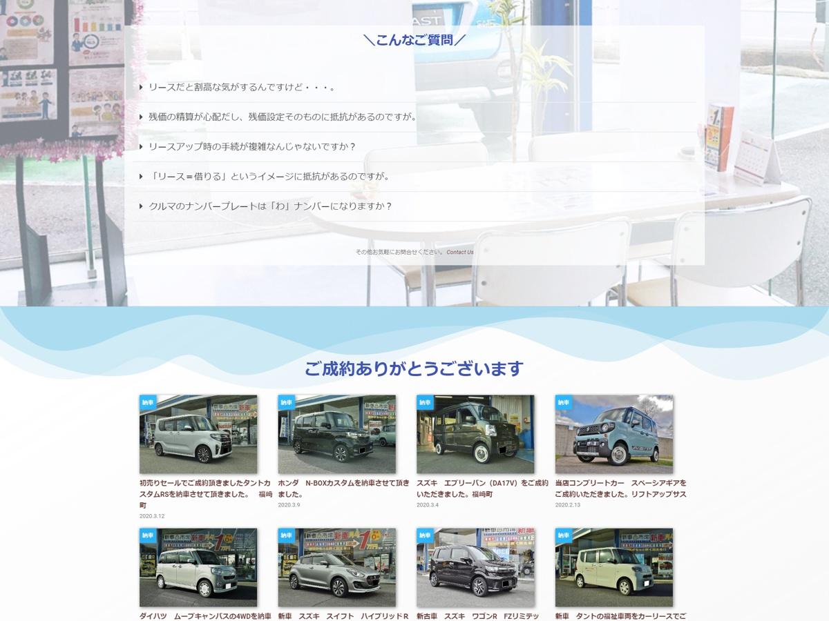 【市川町】有限会社マツモト自動車 様|コーポレートサイト制作