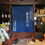 【神河町】神河寫楽(しゃらく)創作料理 春夏秋冬|旧難波酒造 4月オープン