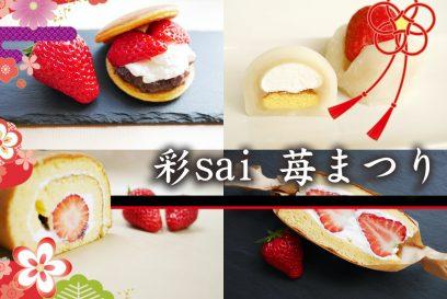 【神河町】菓旬処 彩sai|苺まつり|笑顔の華咲け、すくすく育った「町産イチゴ」和スイーツ祭