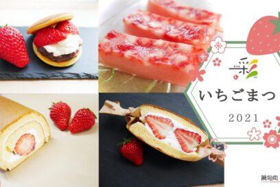 【神河町】菓旬処 彩sai「苺まつり」笑顔の華咲け、完熟イチゴを使った和スイーツ祭