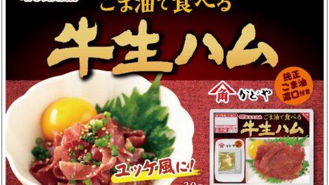 【新商品】ユッケ風に。「ごま油で食べる牛生ハム」が丸大から