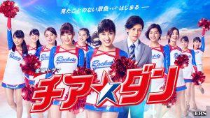『花男』『ROOKIES(ルーキーズ)』など動画配信サービス「Paravi」で人気ドラマ22作品無料公開
