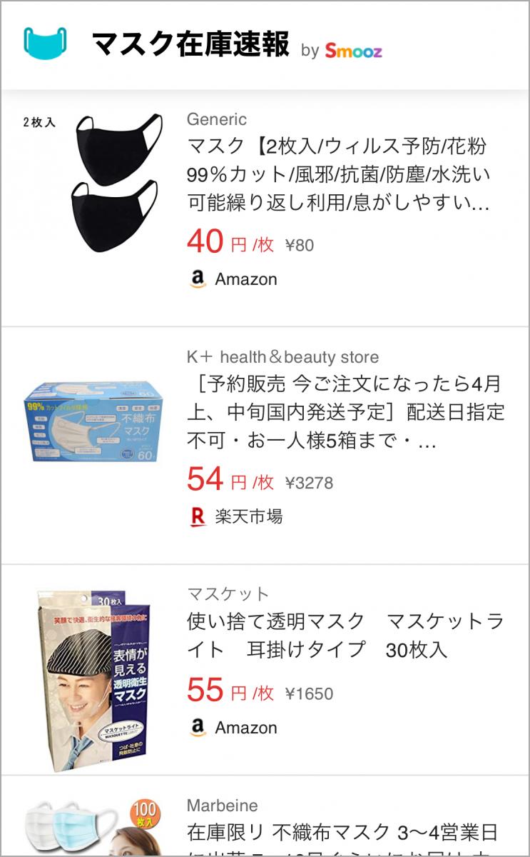 マスク在庫速報|マスク在庫を安い順で表示。ネットの販売状況がわかるサービスが登場