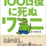『100日後に死ぬワニ』完結。話題の漫画が後日譚を収録して単行本化