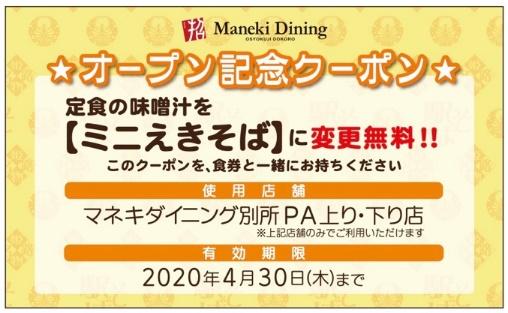【姫路バイパス】マネキダイニング別所PAオープン(まねきのえきそば)|別所パーキングエリアに4月9日登場