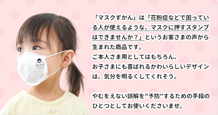 花粉症・ぜんそく持ちのためのマスク用はんこ「マスクずかん」|お互いの不安を軽減