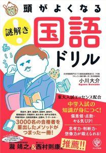 小学生の受験対策:「謎解きドリル」シリーズ 6冊
