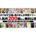 KADOKAWAの児童書サイト「ヨメルバ」で200冊以上無料公開。新型コロナウイルス対応で