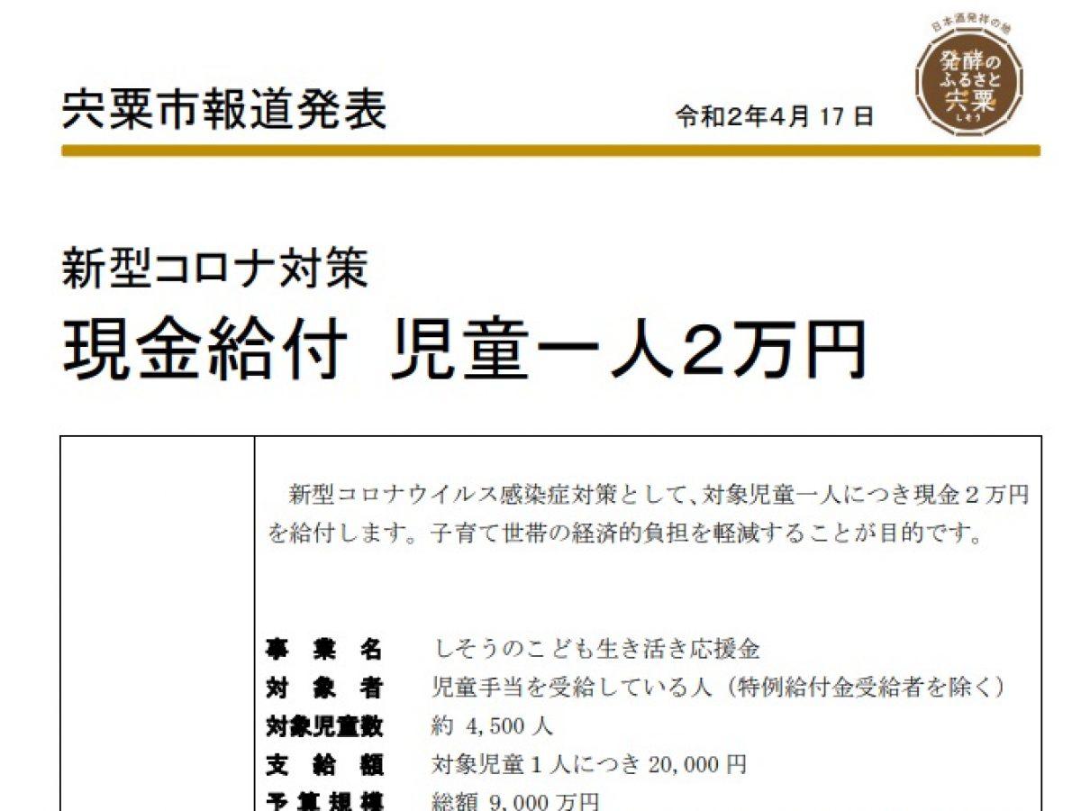 コロナ給付金10万円子供